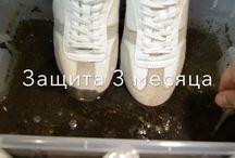 Защита и очищение обуви!