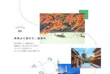 観光 デザイン