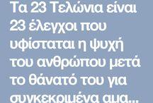 ΑΡΧΑΓΓΕΛΟΣ ΜΙΧΑΗΛ