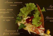Блюда и канапе