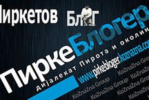 Pirotski dijalekat