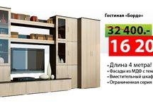 """Российская мебель по выгодной цене. / Витрина интернет-магазина мебели """"Фран"""". Отличная мебель недорого с доставкой в разные города."""