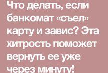 ХИТРОСТИ&БАНКОМАТ