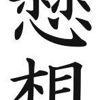 japanse ideogrammen