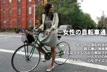 自転車通勤がしたい。