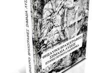ΒΙΒΛΙΟ ΣΗΜΑΔΙΑ ΛΥΣΕΙΣ ΕΡΜΗΝΕΙΕΣ / Ένα καινούργιο βιβλίο που επιμελήθηκε ο Κλεάνθης Σαμαράς με πολλά σημάδια, βραχογραφίες, οδοιπορικά, πρωτότυπα αντίγραφα αυθεντικών κειμένων που περιγράφουν με λεπτομέρεια πολλές αποκρύψεις χρυσών νομισμάτων στην τότε επικράτεια του οθωμανικού κράτους. Μέσα στο βιβλίο θα βρείτε σχεδιαγράμματα απόκρυψης θησαυρών, όπως τα είχαν γράψει και σχεδιάσει άτομα που συμμετείχαν στους αγώνες για ανεξαρτησία από τους Οθωμανούς. www.metal-detectors.gr sales@polatidis-group.gr 2381023237