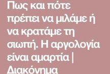 όρθ.πιστη