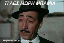 Greek movies