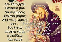 Προσευχη