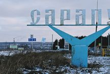 pro-sarapul.ru / Доска на pinterest о Сарапуле - http://pro-sarapul.ru/