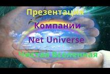 NetUniverse или Чистая Вселенная