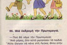 παλιά βιβλια