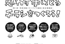 チラシデザイン(白黒)