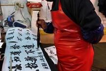 书法 / 书法 Caligrafia chinesa