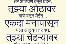Marathi Kavita for Someone Special / kunitari...marathi poems or kavitas for someone special like you.