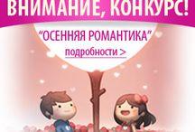 Осенняя романтика