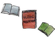#ячитаю / книжные рецензии