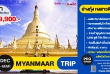 Myanmar Tour Package 3 Day 2 Night 9,900฿