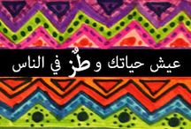 Arabic quotes / Arabic phrases