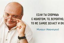 М.М. Жванецкий
