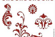 Трафареты / Орнаменты, трафареты, шаблоны, схемы