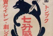 Japanese Art & Design 2