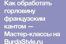 обработка швов, горловины и пр.