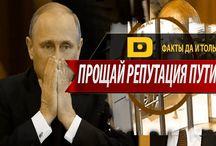 источником коррупции вРоссии, это сейчас не секрет является сам ПУТИН.