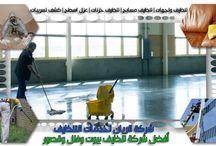 cleanelryan / أفضل شركة تنظيف بالدمام 0591402014 / 0591402034 الريان