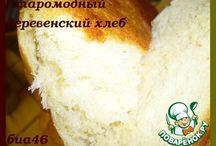 Еда- хлеб