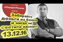 Дмитрий Потапенко - Забирайте деньги с банков и нигде не светите паспорт...