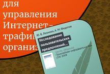 Интернет / Скачать книги Интернет в форматах fb2, epub, pdf, txt, doc