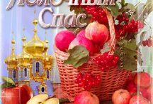 Медовый и Яблочный спас