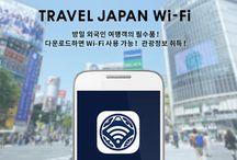 일본여행할때 인터넷 / 일본여행할때 인터넷이용방법
