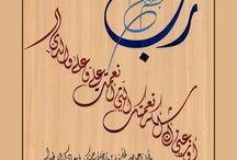 """Dualar Zikirler Tesbihler / ~~33.41~ يَا اَيُّهَا الَّذٖينَ اٰمَنُوا اذْكُرُوا اللّٰهَ ذِكْرًا كَثٖيرًا ~ ~ ~ """"Ey iman edenler! Allah'ı çok zikredin, O'nu sık sık anın. Sabah akşam O'nu takdis ve tenzih edin."""" (Ahzab, 33.41 - (41-42)"""