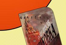Социальная фантастика FB2, EPUB, PDF / Скачать книги Социальная фантастика в форматах fb2, epub, pdf, txt, doc