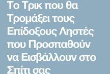ΜΥΣΤΙΚΑ-ΠΟΝΗΡΙΕΣ