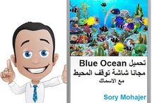 تحميل Blue Ocean مجانا شاشة توقف المحيط مع الاسماكhttp://alsaker86.blogspot.com/2018/01/Download-Blue-Ocean-free-screensaver.html