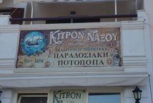Greece Naxos island / Naxos island