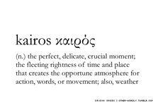 ελληνικές λέξεις