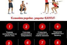 Functional Exercises / Функционални упражнения