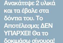 ΛΕΥΚΑ ΔΟΝΤΙΑ