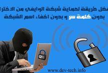 افضل طريقة لحماية شبكة الوايفي من الاختراق  بدون كلمة سر و بدون اخفاء اسم الشبكة