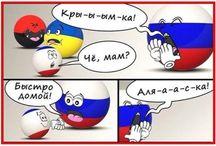 Россия, великая!
