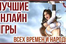 Онлайн игры / Онлайн игры