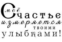 надписи для открыток