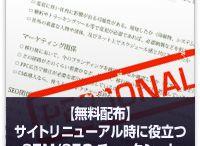 SEM記事(検索エンジンマーケティング) / 【WEB戦略】SEM(検索エンジンマーケティング)に関する記事です http://www.7korobi8oki.com http://www.7korobi8oki.com/contents-marketing/