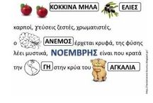ΝΟΕΜΒΡΙΟΣ ΝΗΠΙΑΓΩΓΕΙΟ