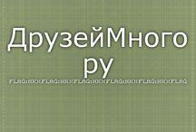 """КАК МОЖНО РАБОТАТЬ! /  Отличная новость!  Прямой эфир состоится в 14.10 по Москве! И  Прямой эфир в 19:30 Москвы!   http://HAYRIK333.st10.su/4  Лучшая компания за всю историю MLM! На портале """"Успех Вместе"""". Онлайн обучение -  Прямая ссылка на конференцию без регистрации для гостей http://as9.tv/conference/manager/HAYRIK333/   http://HAYRIK333.BAPowerline.com Прямо сейчас прямой эфир, http://as9.tv/conference/manager/HAYRIK333/ или..   http://goo.gl/UqXcds   Мой скайп: HAYRIK2009"""