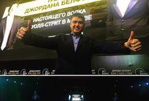 Тренинг Джордана Белфорта (Волк с Уолл стрит) в Москве. / ✅ Тренинг Джордана Белфорта (Волк с Уолл стрит) в Москве. Пожалуй, один из лучших тренингов на моей практике. Мощнейший контент, невероятная энергетика и новые ресурсные знакомства произвели на меня невероятное впечатление. Дело за малым, перенести на практику эффективную методику «Волка»!))) #волксуоллстрит #юрийсубботин #джорданбелфорт #успех